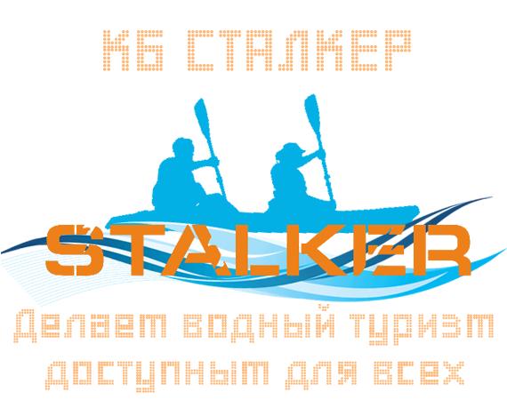 КБ Сталкер