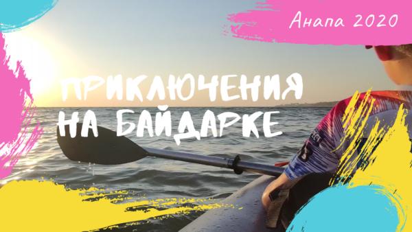 Сплав на байдарке на Черном море